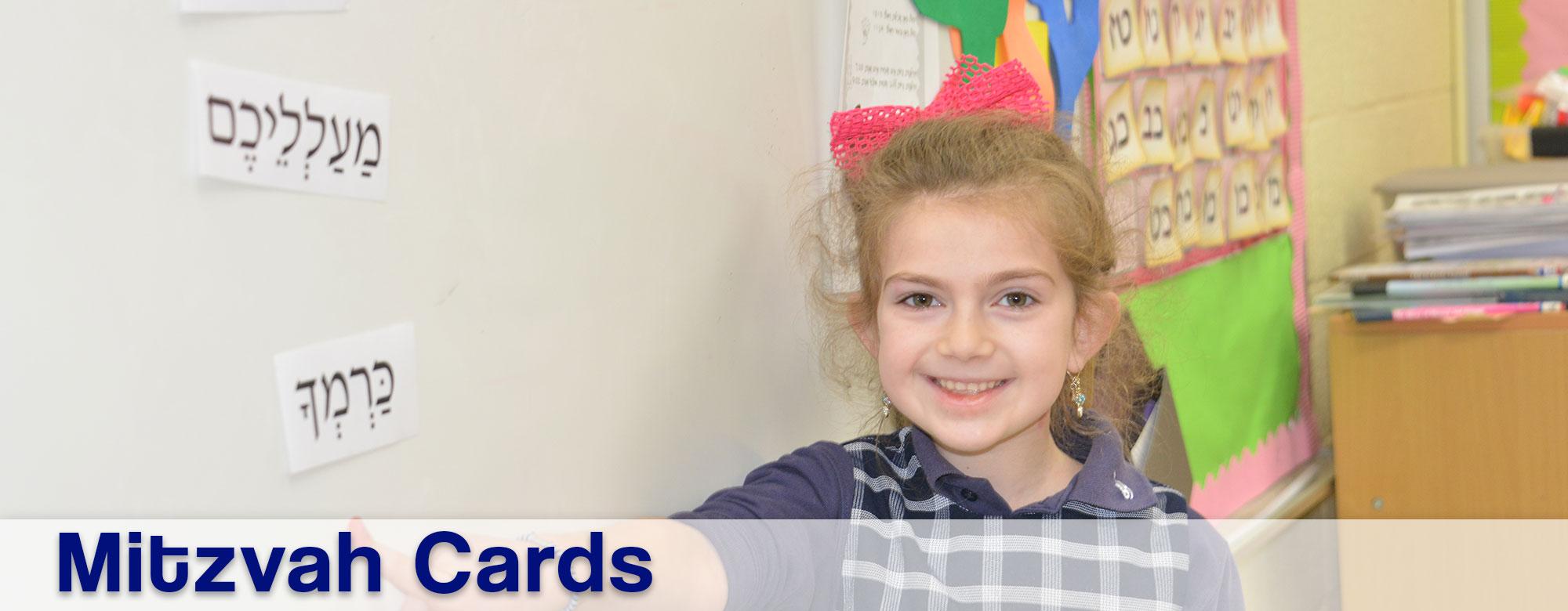 mitzvah_cards